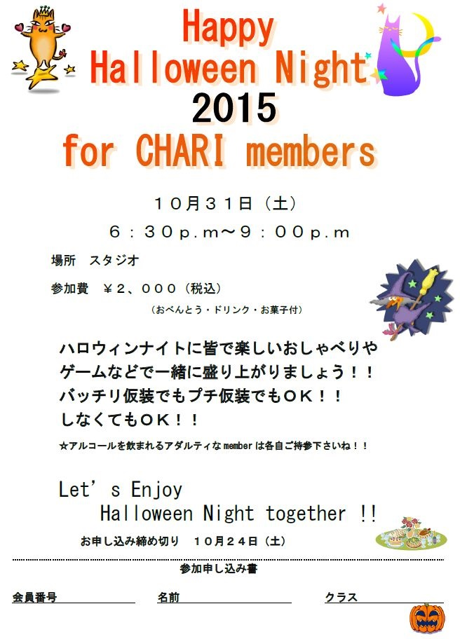 Happy Halloween Night 2015 for CHARI members